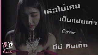 เธอไม่เคยเป็นแฟนเก่า - DR.FUU [ Cover By BB Cupcake ]