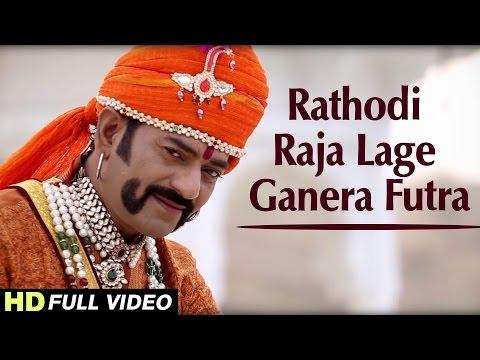Rathodi Raja Lage Ghanera Futra - Rathoda Superhit Song | Madhubala Rao | Rajasthani DJ Song 2017