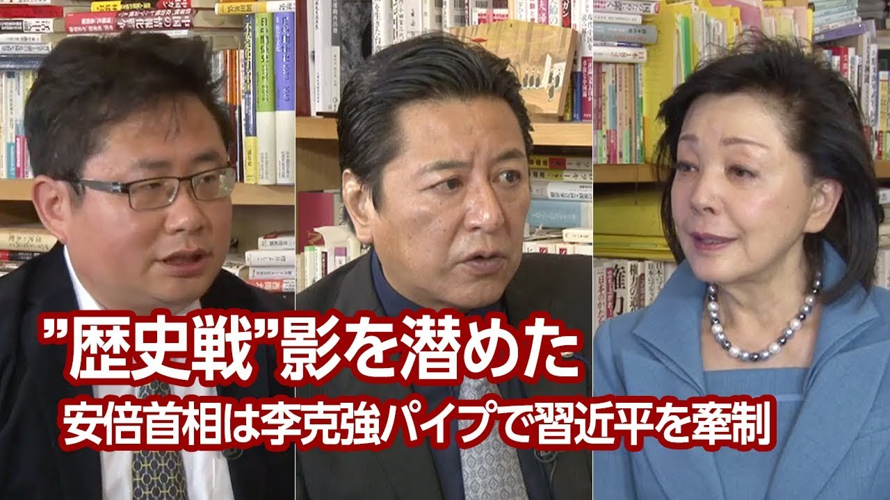 【櫻LIVE】第314回 - 石橋文登・産経新聞政治部長 × 矢板明夫 ...