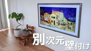 次世代壁付けの最新テレビを自分で設置してみた