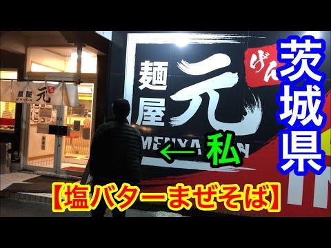 【麺屋 元】さん。茨城県ラーメンシリーズ。牛久市にある らーめん専門店で 激うま塩バターまぜそばを食べてきた。【らーめん】【Ramen】(ramen)