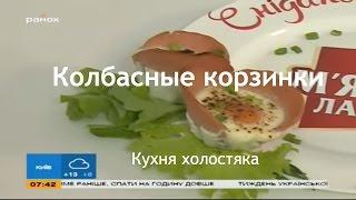 Колбасные корзинки - Отличный завтрак холостяка