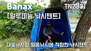 Banax (바낙스) TN2001 알루미늄 원터치 낚시…