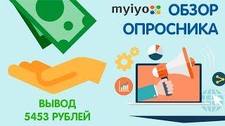 Myiyo   обзор опросника, вывод денег