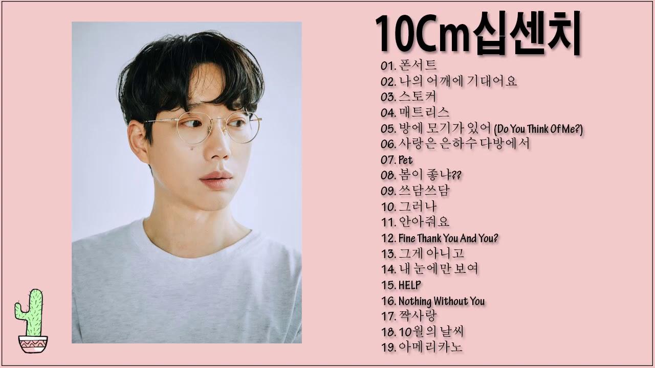 [십센치] 10cm BEST 19곡 좋은 노래 모음 가사있음- 10cm BEST 19 songs with good song collection lyrics