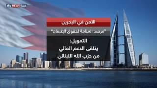 البحرين تضبط خلية إرهابية مدعومة من حزب الله