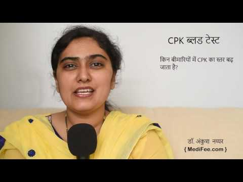 CPK Blood Test (in Hindi)