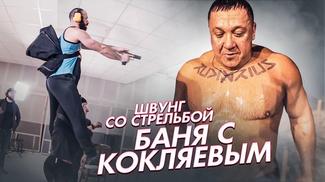 Баня с Кокляевым / Швунг со Стрельбой