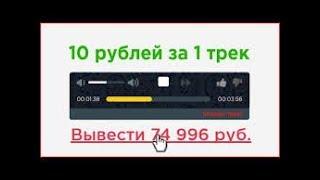 Заработок НА ПРОСЛУШИВАНИИ МУЗЫКИ от 3000 рублей в день