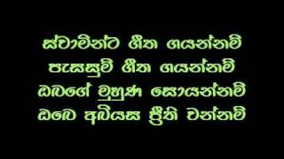 Sinhala Christian Song - Swaminta Geetha (ස්වාමින්ට ගීත ගයන්නම්...)