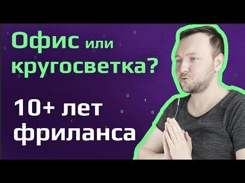 ВЕБ РАЗРАБОТЧИК | 10 ЛЕТ НА ФРИЛАНСЕ | Счастливый программист без офиса