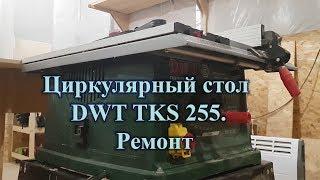 Циркулярлы үстел DWT TKS 255. Жөндеу
