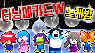 터닝메카드w 노래방 보니티비 뽀로로 장난감 애니 pororo toy animat 보니티비보니