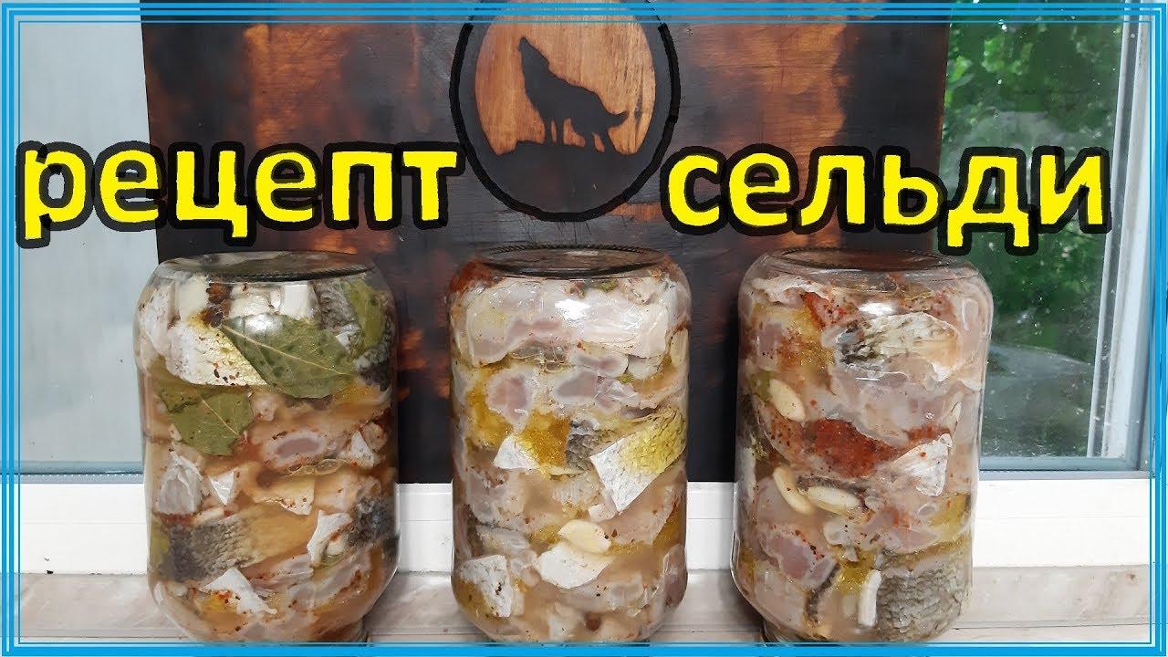 Рецепт ДОМАШНЕЙ СЕЛЕДКИ длительного хранения ! ЛЕЩ МАРИНОВАННЫЙ