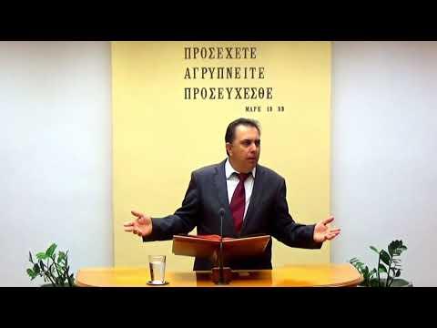 01.12.2019 - Ιησούς του Ναύη κεφ 1 & Ματθαίος κεφ 14 - Τάσος Ορφανουδάκης