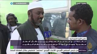 لقاءات مع عدد من السودانيين بشأن