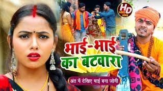 #Video - #धोबी गीत - Jogi Bhajan Geet - भाई भाई का बटवारा - Omkar Prince - Bhojpuri Dhobi Geet New