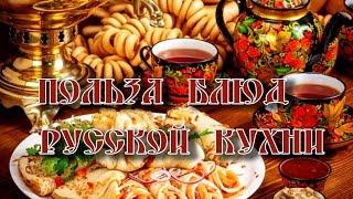 ➤Питание➤Польза блюд русской кухни➤Это полезно знать➤