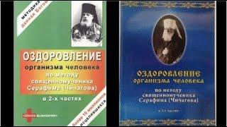 Здоровье по Чичагову. Оздоровление организма человека по методу священномученика Серафима Чичагова.