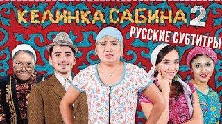 """""""Келинка Сабина 2"""" с русскими субтитрами HD"""