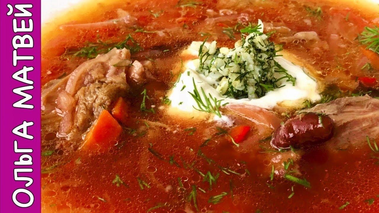 Вкусный Домашний Борщ из Моей Любимой Книги | How to Cook a Delicious Borsch