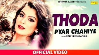 New Love Song 2018 || Thoda Pyar Chahiye || Roop Kumar Rathod , Amit Agarwal || Hindi Song 2018