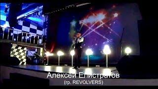 REVOLVERS | АЛЕКСЕЙ ЕЛИСТРАТОВ - Она, он и я тут | Новинка 2018