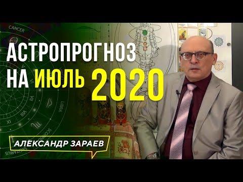 АСТРОЛОГИЧЕСКИЙ ПРОГНОЗ НА ИЮЛЬ 2020 l АЛЕКСАНДР ЗАРАЕВ