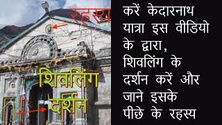 केदारनाथ की वो जगह जंहा महादेव आज भी रहते है  Kedarnath trip complete knowledge video  Best Video