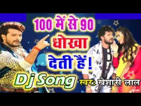 100 Me Se 90 Ko Dhokha Deti Hai Dj Song (Khesari Lal Yadav)