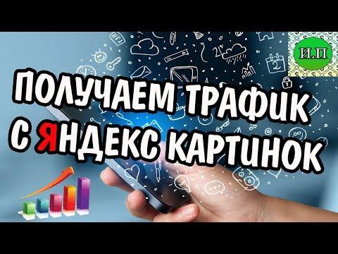 Получаем трафик с Яндекс картинок