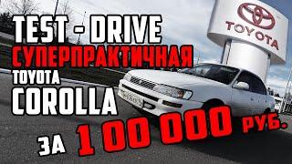 Тест драйв Toyota Corolla Ae100 1994 | Самый практичный автомобиль.