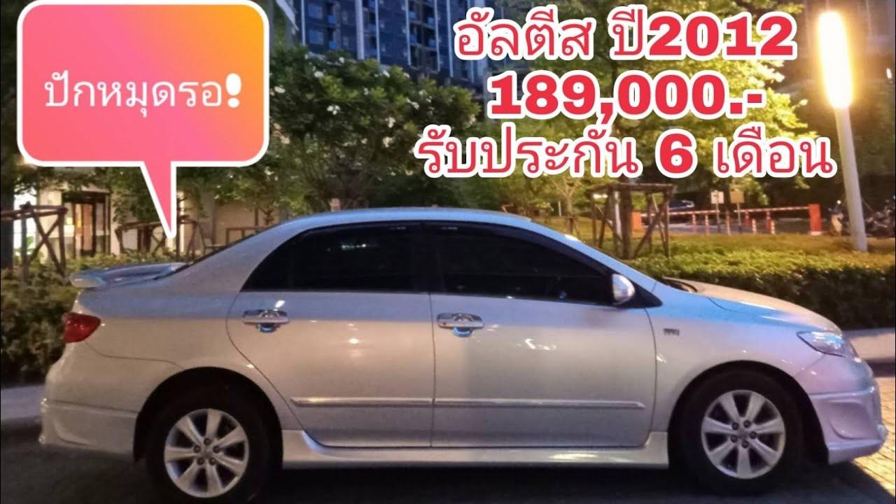 อัลตีส ปี2012 รับประกันเครื่อง 6 เดือน ขายสด 189,000.- แท็กซี่ปลดป้ายราคาถูก