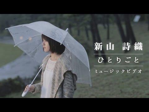 新山詩織「ひとりごと」MV