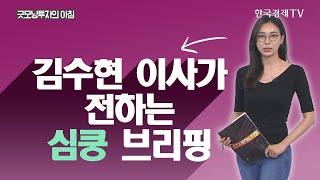 글로벌 급등주 7종목 점검 / THE PULSE  / …