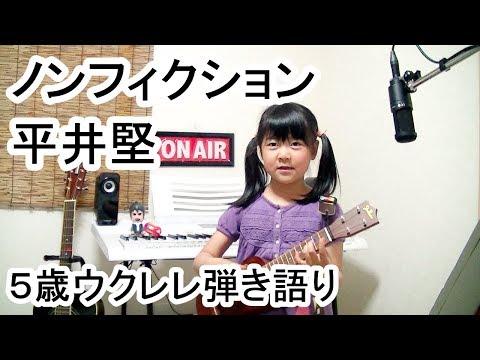 ノンフィクション/平井堅 弾き語りウクレレ ひかるちゃん(5歳)歌詞付き