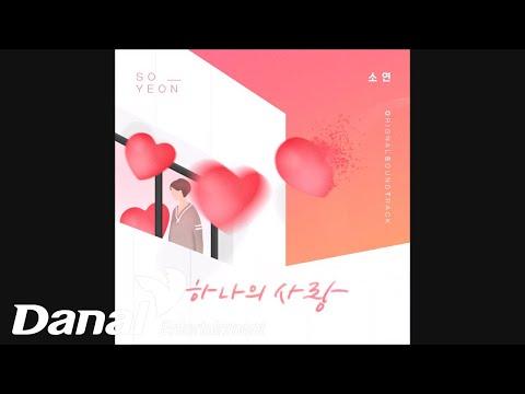 Youtube: One Love / Soyeon (T-ARA)