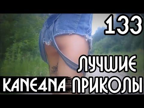 КАК РАЗДЕТЬ ДЕВУШКУ (+18) | KANE4NA
