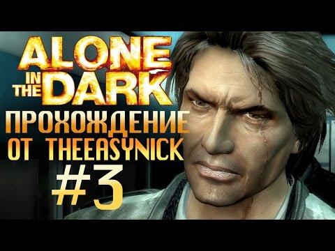 Alone in the Dark. Прохождение. #3. Досье на Карнби.