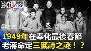 1949年在奉化的最後一個春節 老蔣命定的三籤詩之謎!? 關鍵時刻 20180301-4 馬西屏 劉燦榮 朱學恒