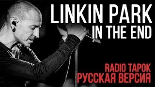Скачать Linkin Park In The End Cover By Radio Tapok