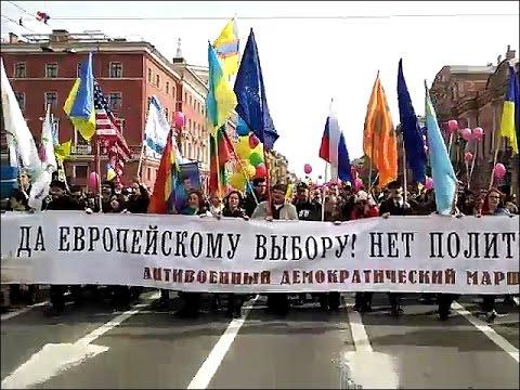 Европейский Демократический Марш 1 мая. Петербург. 01.05.16