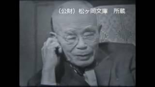 鈴木大拙:出演 犬養道子:聞き手 「婦人の時間 この人 この道」