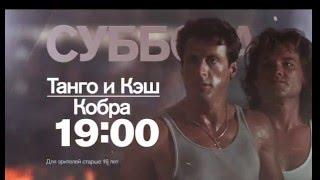 """""""Танго и Кэш"""" + """"Кобра"""" в субботу в 19.00 на РЕН ТВ"""
