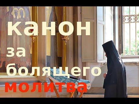 Канон за болящего. Молитва. Православие