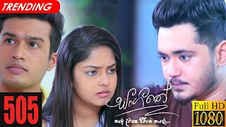 Sangeethe | Episode 505 29th March 2021 Thumbnail