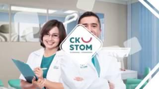 Стоматологическая клиника CKStom в Алматы.(, 2017-03-06T04:29:41.000Z)