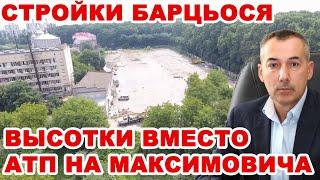 В Виннице вместо АТП на Максимовича появится новый ЖК Forest Home от Барцьося