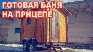 Баня на прицепе . Мобильная баня на колесах ( Mobile sauna on a trailer )