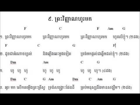 Spirit Fall By Chris Tomlin Khmer Lyrics Chord Youtube